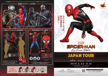 スパイダースーツ.jpg